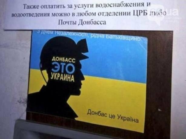 В Донецке, Луганске и Горловке патриоты напомнили: Донбасс - это Украина (ФОТО), фото-1