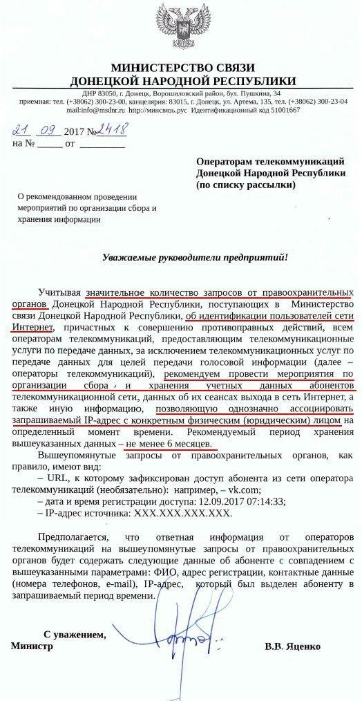 В «ДНР» «рекомендуют» провайдерам собрать учетные данные всех интернет-пользователей, фото-1