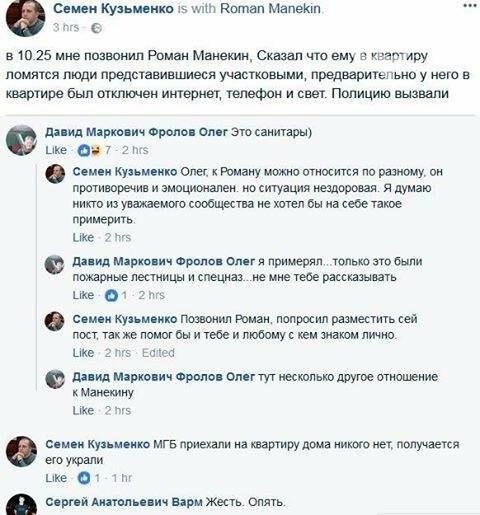 Куда приводят мечты: в Донецке боевики «ДНР» похитили «консультанта» Манекина, фото-1