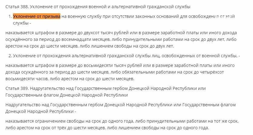 В «ДНР» рассылают повестки «военнобязанным»: уклонистам грозят тюремные сроки, фото-1