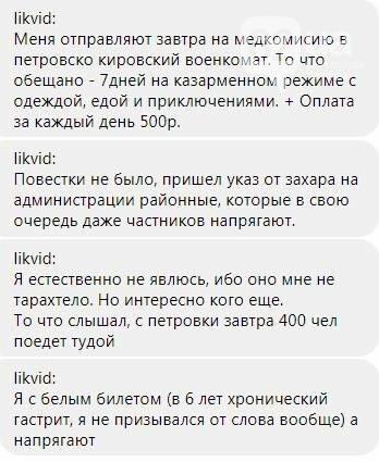 В «ДНР» рассылают повестки «военнобязанным»: уклонистам грозят тюремные сроки, фото-2