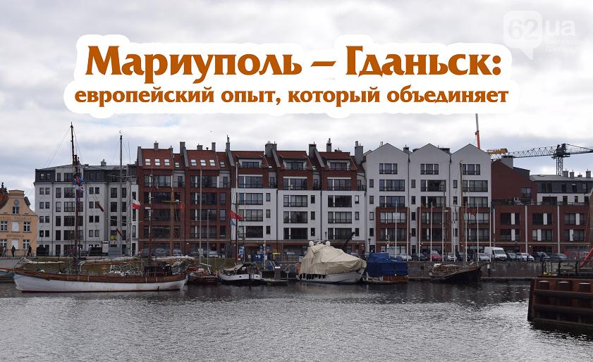 Почему дымят заводы, или Когда небо над промышленным Мариуполем будет таким же, как над промышленным Гданьском, фото-3