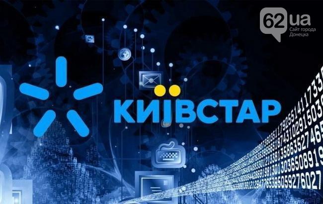 Топ-3 услуги, которые предлагает компания «Киевстар» всем своим абонентам, фото-1