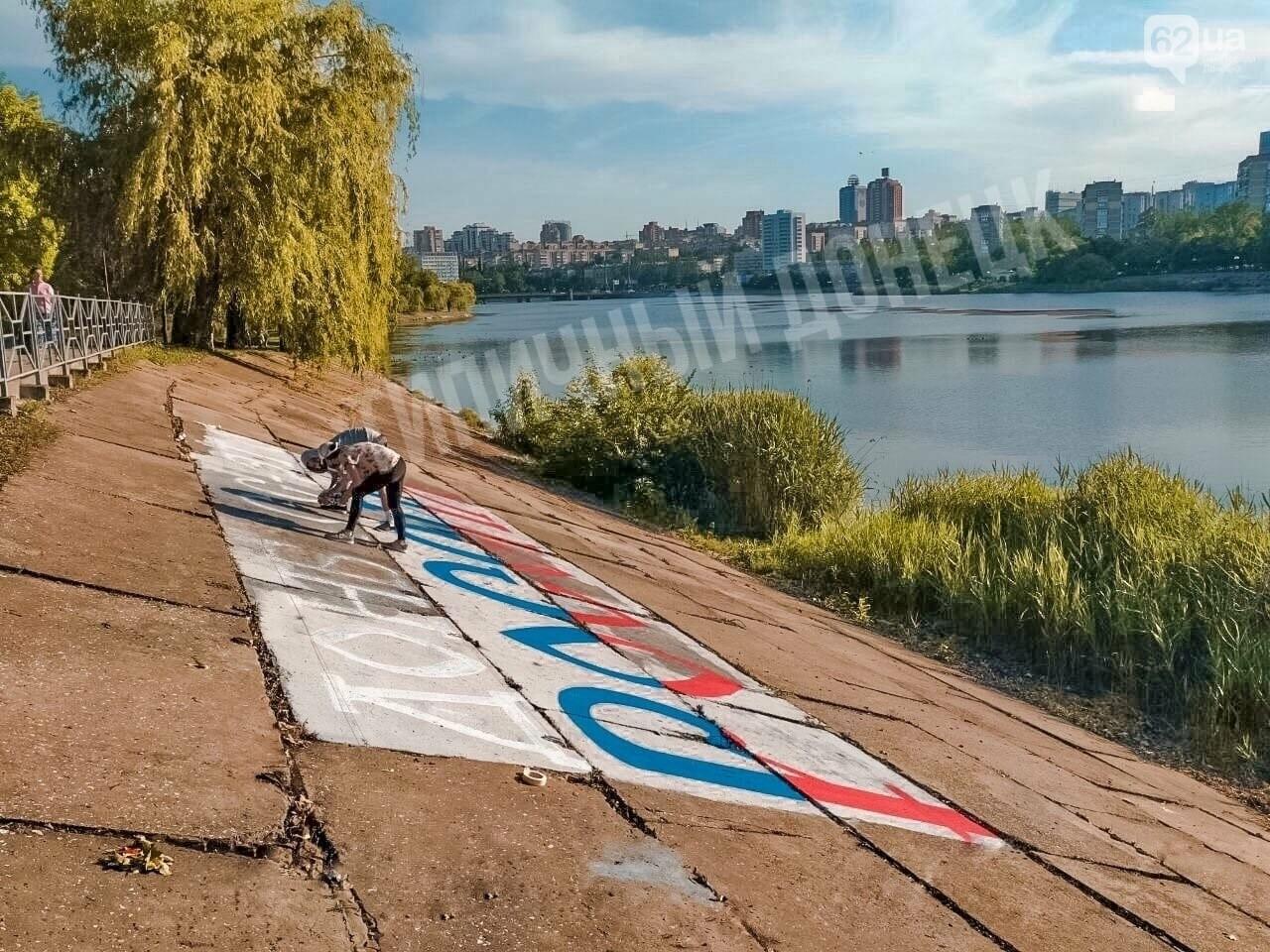"""Хоть рисуй, хоть не рисуй: В Донецке на набережной Кальмиуса оформили граффити со словом """"Россия"""", фото-1"""