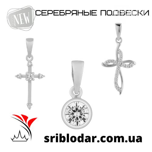 Красивые украшения из родированного серебра 925 пробы себе или на подарок заказывали? Интернет-магазин SRIBLODAR™ всегда к вашим услугам, фото-4