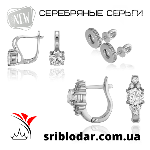 Красивые украшения из родированного серебра 925 пробы себе или на подарок заказывали? Интернет-магазин SRIBLODAR™ всегда к вашим услугам, фото-3