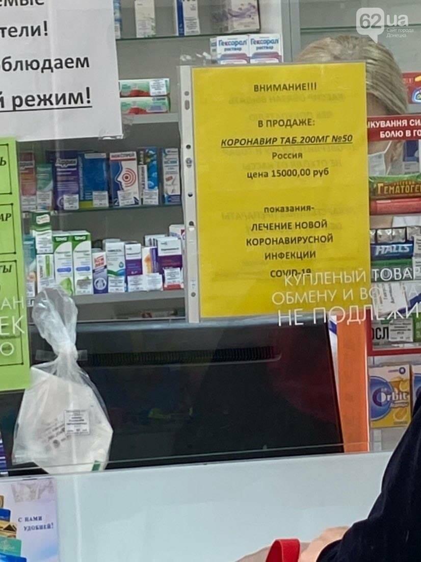 1217010051556869062097925538376160388566438o 5f8867e7d53e0 - В аптеках Донецка стали продавать «таблетки от коронавируса», - ФОТО