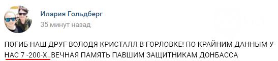 Российские оккупанты понесли большие потери под Горловкой: уничтожено 13 боевиков «ДНР» , фото-1