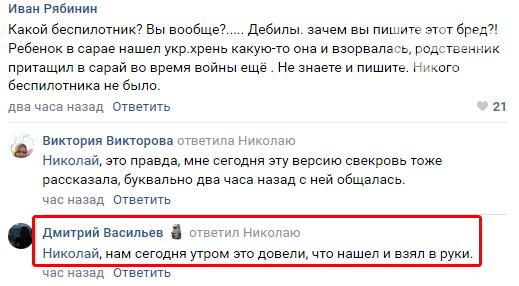 """Оккупанты """"ДНР"""" сообщают о гибели ребенка в поселке под Енакиево """"от сброса боеприпаса"""" (дополнено), фото-1"""