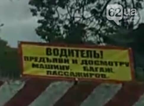 «Стреляю без предупреждения»: в ОРДО усиливают контроль паспортного режима,- ФОТО, фото-2