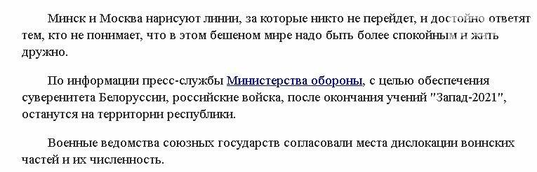 """В знак мира и дружбы: Кремль втягивает Беларусь в свои военные """"игры""""  , фото-1"""