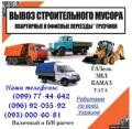 Вывоз строительного мусора, грузчики, доставка материалов Донецк и область