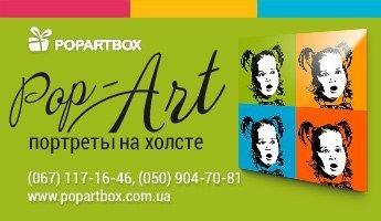 Логотип - Портреты на холсте в стиле поп-арт. PopArtBox