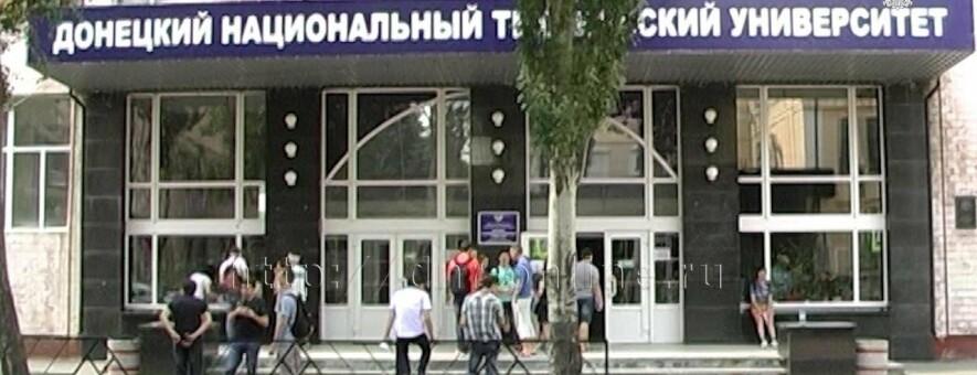 РосСМИ: В Донецке катастрофический недобор студентов