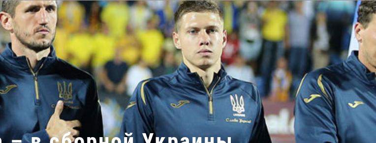 Шевченко вызвал в сборную семь игроков «Шахтера»