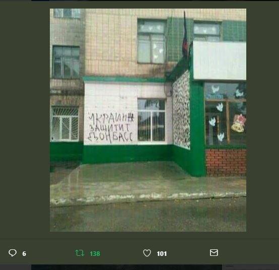 """В Донецке на школе написали """"Украина защитит Донбасс"""" (ФОТОФАКТ), фото-1"""