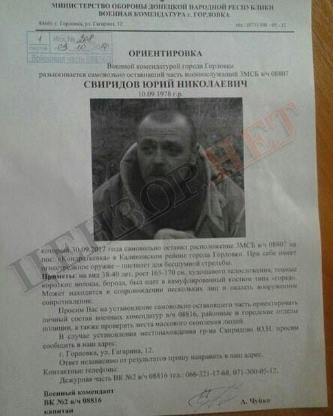 В «ДНР» объявили в розыск главаря боевиков «Мачете» , фото-1