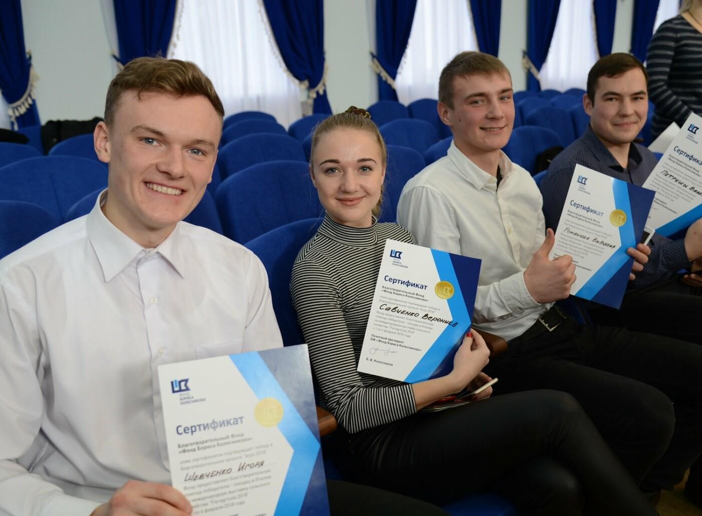 Борис Колесников вручил дипломы на поездку в Европу победителям проекта «Агро 2018», фото-1