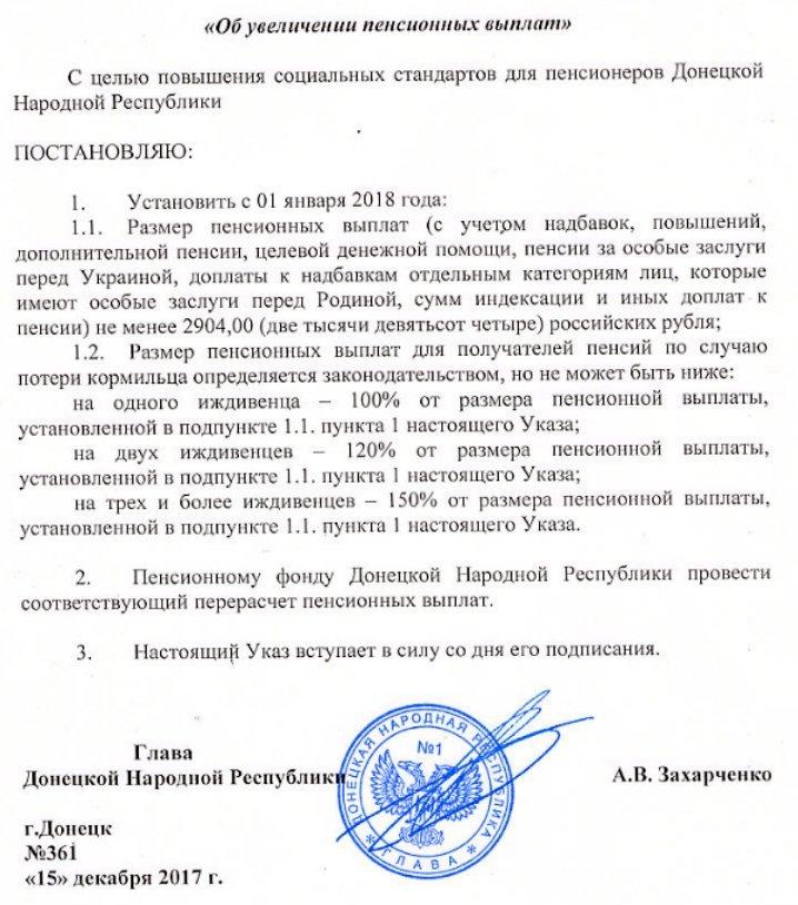 В «ДНР» повысят минимальную пенсию, фото-1