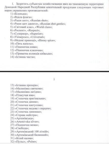 Прощай горилка: в «ДНР» запретили ввозить украинский алкоголь, фото-1