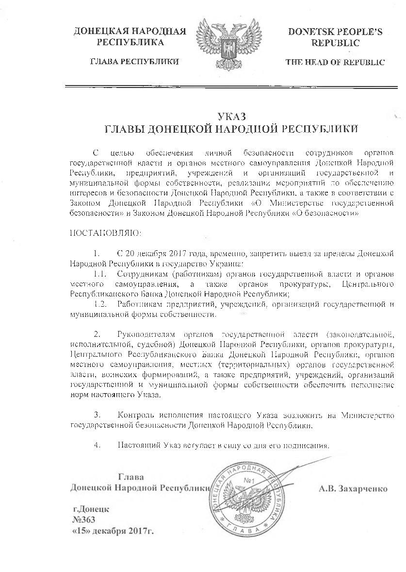 В «ДНР» подтвердили, что все «бюджетники» и «госслужащие» теперь стали невыездными, фото-1