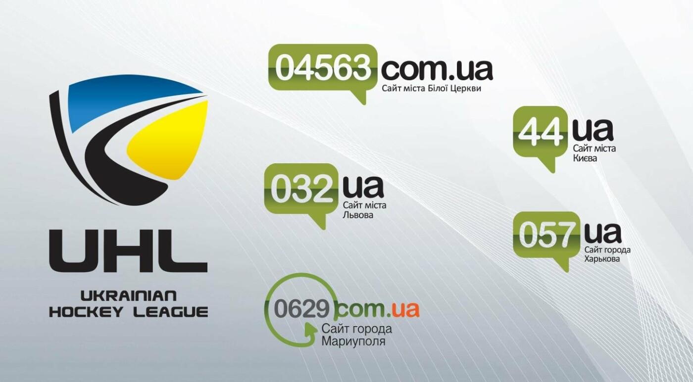 Citysites стал новым информационным партнёром Украинской хоккейной лиги, фото-1