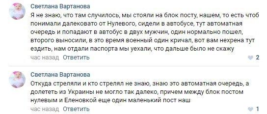 В результате обстрела автобуса под Еленовкой погиб житель Донецка (ФОТО), фото-3