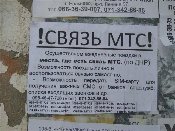 Перспективный бизнес «ДНР»: в ОРДО организуют туры в места, где есть связь МТС, фото-1