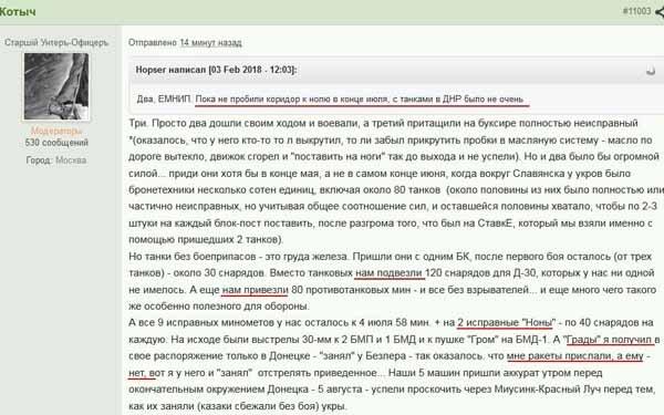 «Гражданская война»: Стрелков рассказал, как получал в Донецке «Грады» из России, фото-1
