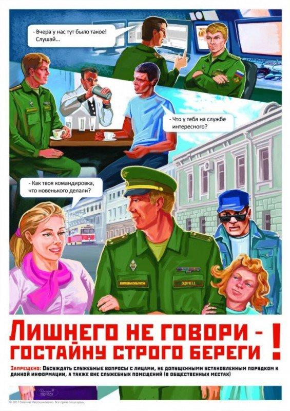 После МН-17 российским военнослужащим запретили делать селфи (ФОТОФАКТ), фото-7