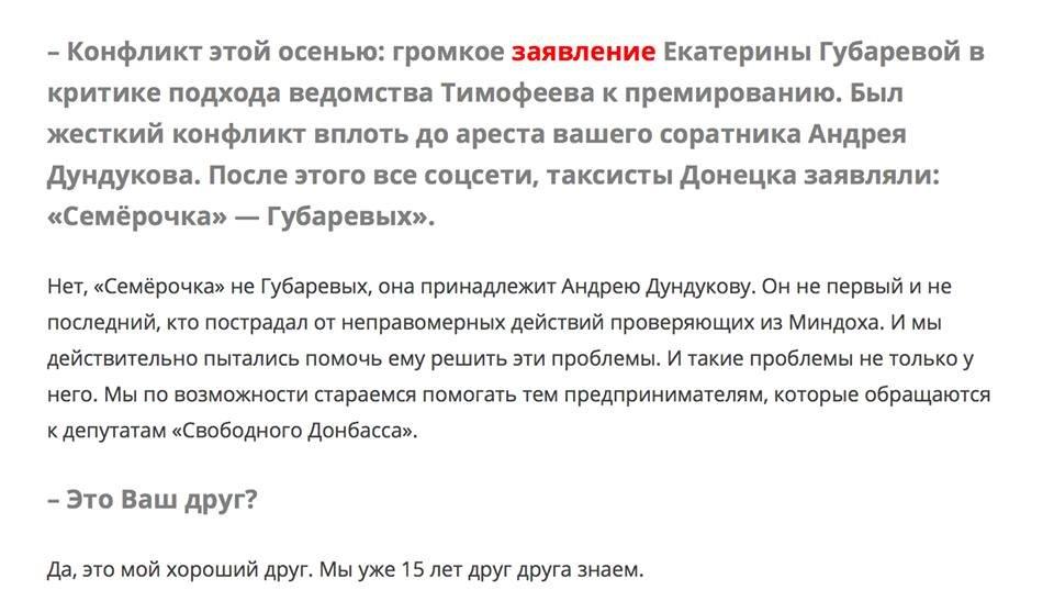 Казанский: А вы думали все это было «за Новороссию»? Нет, все это было за «Семерочку», фото-2