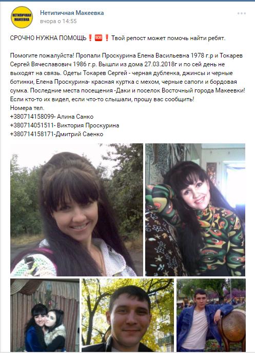 В Макеевке бесследно исчезла молодая пара (ФОТО), фото-1