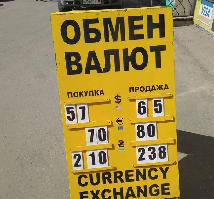 В Донецке за один доллар дают уже 65 рублей (ФОТОФАКТ), фото-1