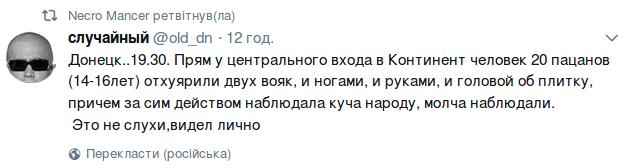 В центре Донецка группа подростков избила двух боевиков «ДНР», фото-1