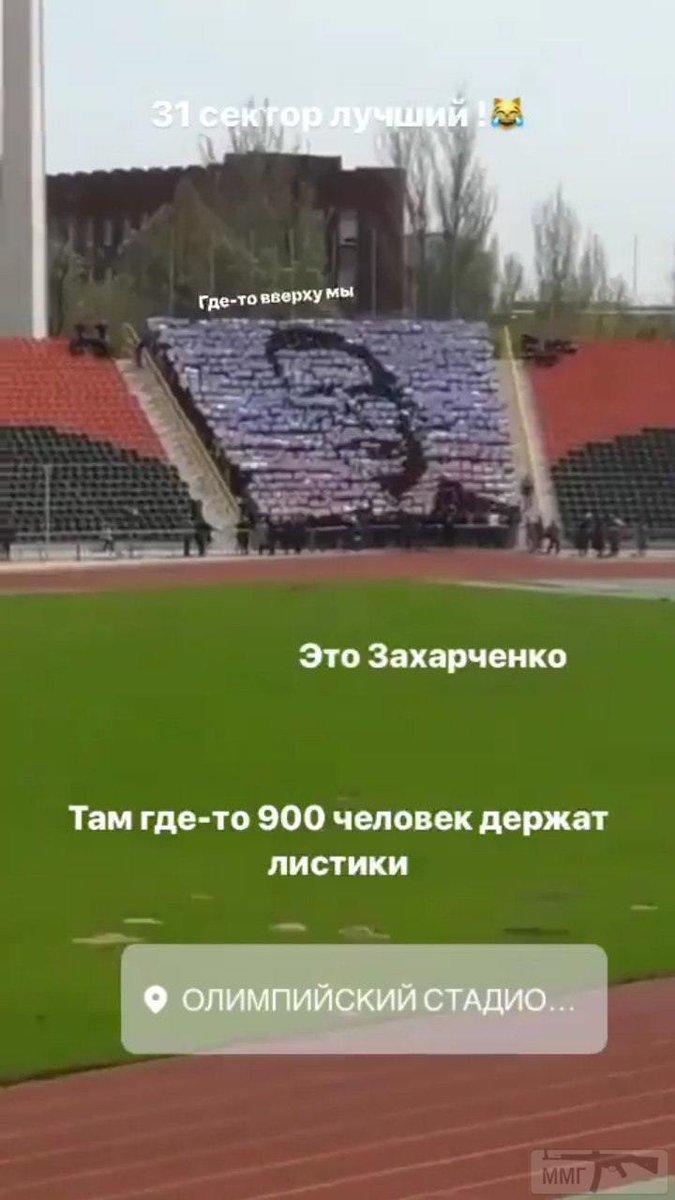 Как в Донецке тысяча школьников выкладывают на «Олимпийском» портрет Захарченко, фото-1