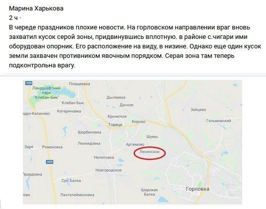 В ОРДЛО заявили о новом успешном продвижении ВСУ на Донбассе, фото-1