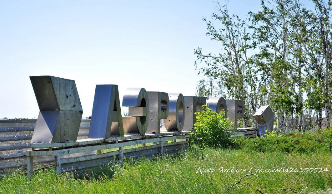 Запустение: Как сегодня выглядит район возле разрушенного аэропорта в Донецке (ФОТО), фото-3