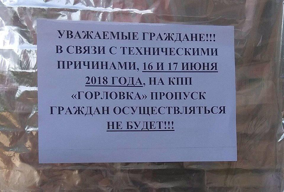 В  «ДНР» на два дня закроют пропускной пункт в Никитовке, фото-1