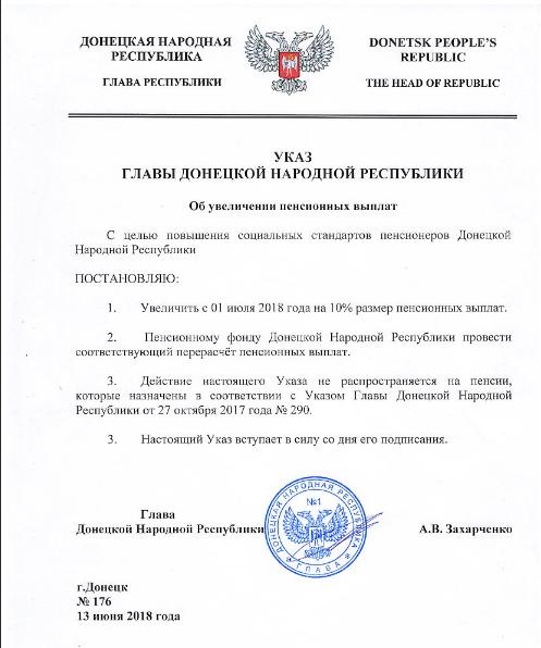В «ДНР» на 10 процентов повысят пенсии, но они все равно будут намного ниже украинских, фото-1