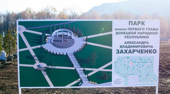 В Донецке высадили семьдесят туй в память о Захарченко (ФОТО), фото-2