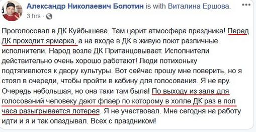 Дешевые овощи и лотерея: Как в Донецке заманивают на псевдовыборы (Фото), фото-2
