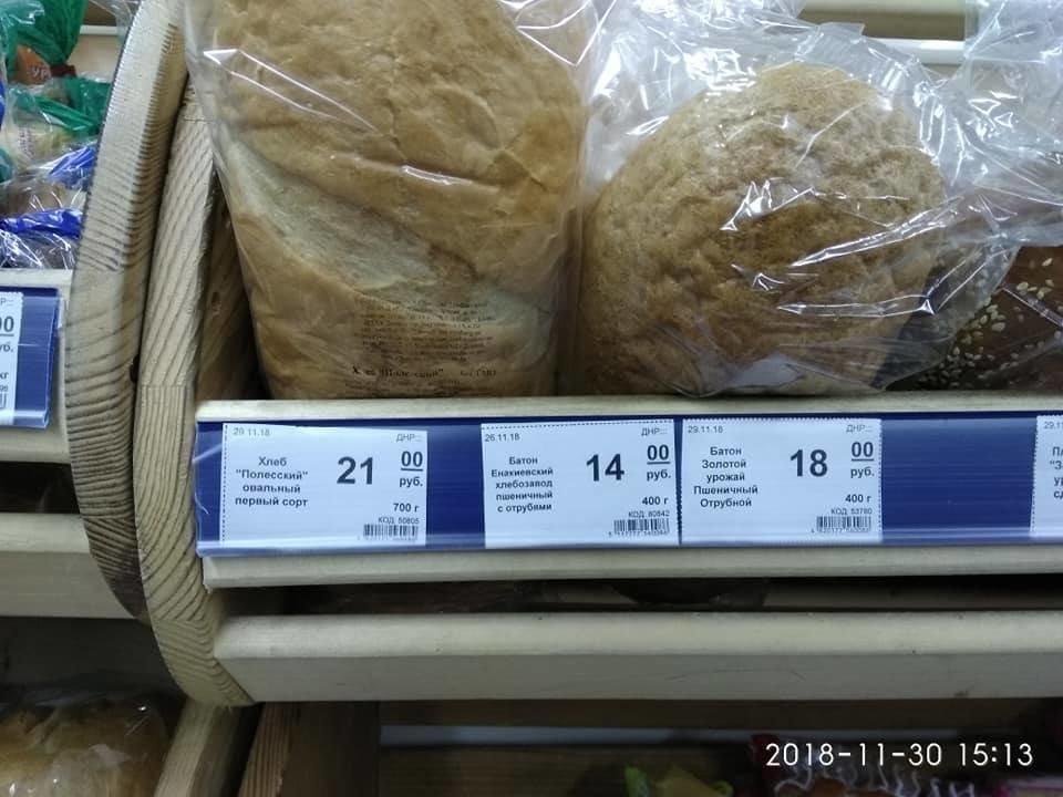 В Донецке резко выросли цены на хлеб и продукты первой необходимости, фото-1