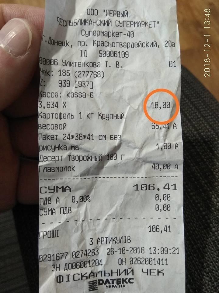 В Донецке резко выросли цены на хлеб и продукты первой необходимости, фото-6
