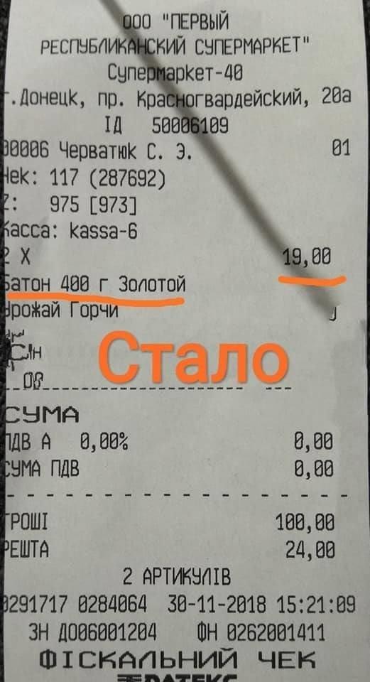 В Донецке резко выросли цены на хлеб и продукты первой необходимости, фото-2