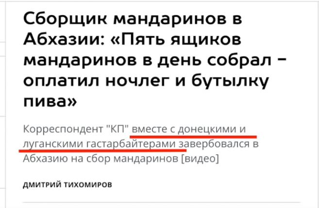 Казанский: Жители ОРДЛО из-за нищеты теперь ездят на заработки в Абхазию , фото-1