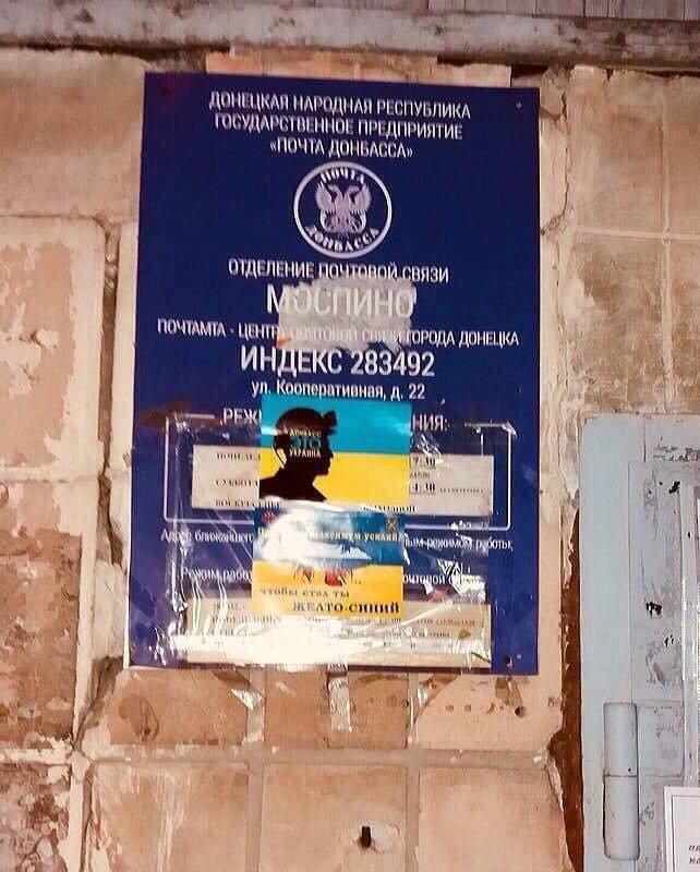 На улицах Донецка и Моспино появились листовки «Донбасс — это Украина!», - ФОТО, фото-2