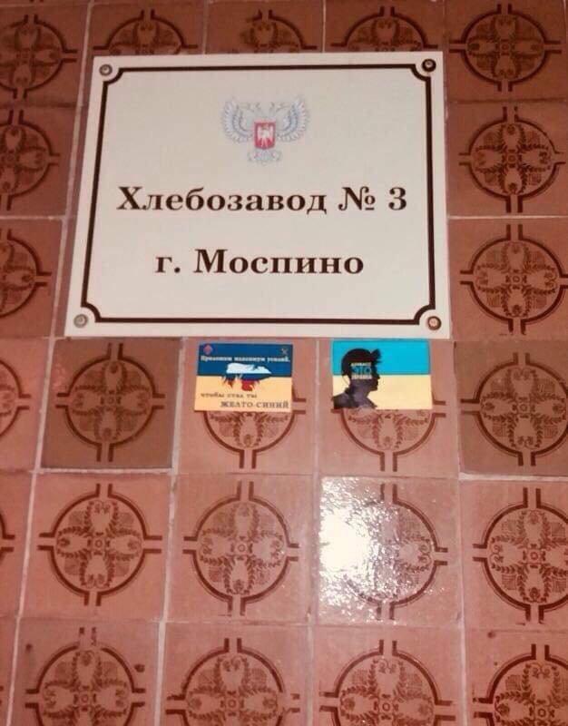 На улицах Донецка и Моспино появились листовки «Донбасс — это Украина!», - ФОТО, фото-4