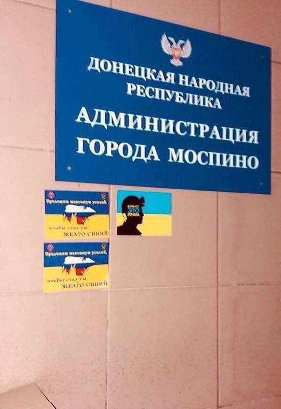 На улицах Донецка и Моспино появились листовки «Донбасс — это Украина!», - ФОТО, фото-3