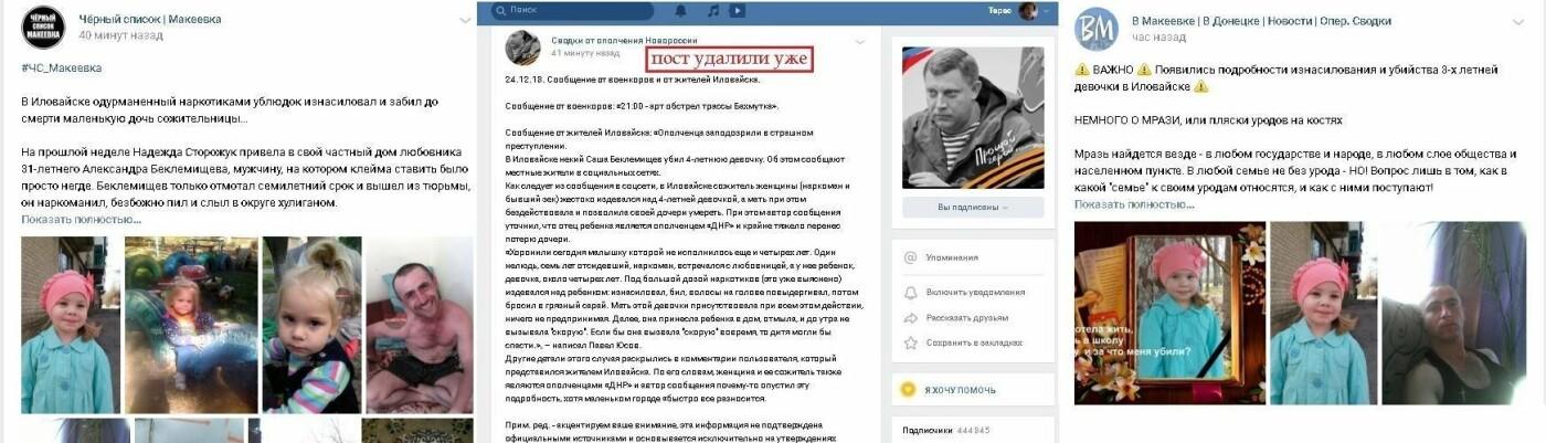 Боевик «ДНР» изнасиловал и убил 4-летнюю девочку, фото-3