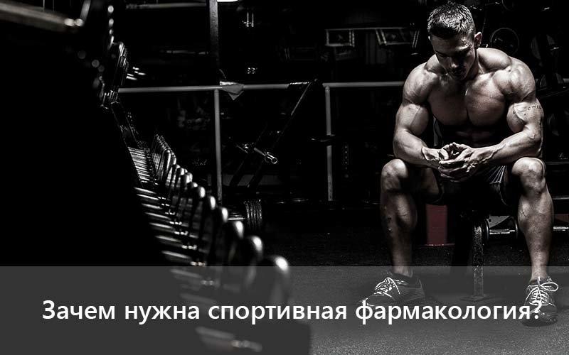 Зачем нужна спортивная фармакология? | Новости
